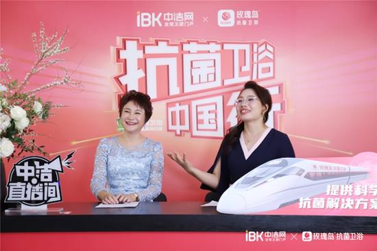 """玫瑰岛""""抗菌卫浴中国行""""直播首秀,秀出品牌新魅力"""