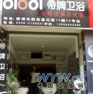 帝牌卫浴-中国卫浴网卫浴专卖店通讯录