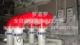 北京罗道罗环保科技有限企业