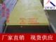 供应淄博防火安全棉板,耐高温棉板