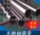 供應直徑57mm鋼管