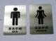 供應不銹鋼衛生間標識牌